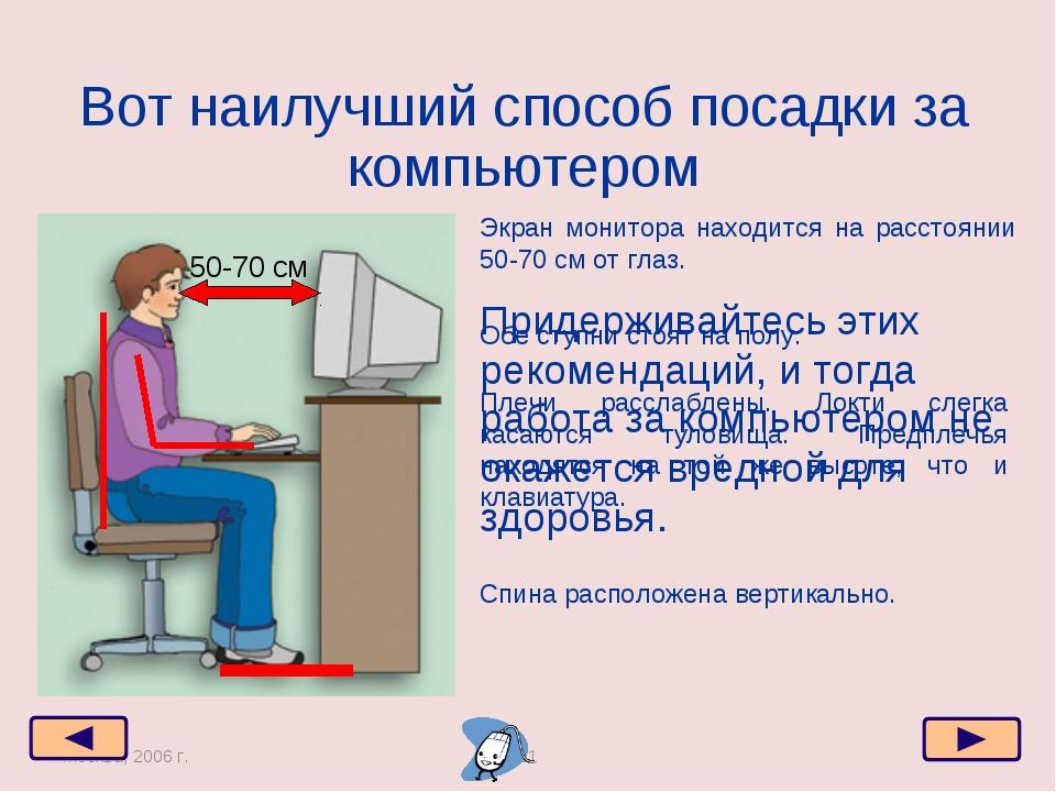 Москва, 2006 г. * Вот наилучший способ посадки за компьютером 50-70 см Экран...