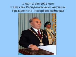 1 желтоқсан 1991 жыл Қазақстан Республикасының алғашқы Президенті Н.Ә.Назарба