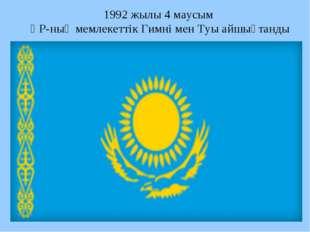 1992 жылы 4 маусым ҚР-ның мемлекеттік Гимні мен Туы айшықтанды