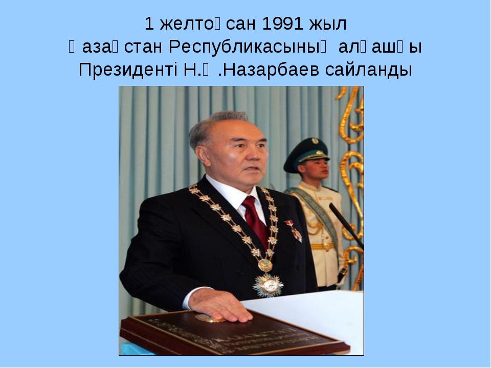 1 желтоқсан 1991 жыл Қазақстан Республикасының алғашқы Президенті Н.Ә.Назарба...