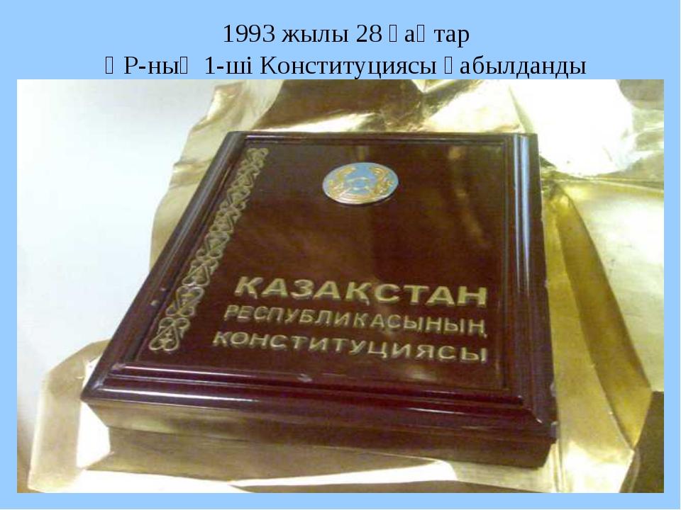 1993 жылы 28 қаңтар ҚР-ның 1-ші Конституциясы қабылданды