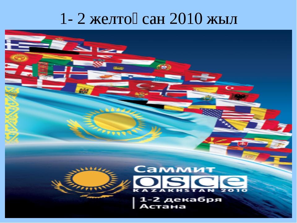 1- 2 желтоқсан 2010 жыл