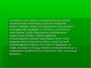 На первом этапе нашего исследования мы изучили теоретическую литературу о рус