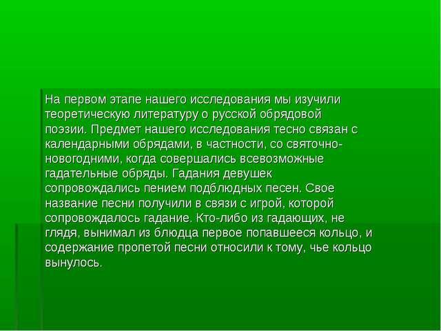На первом этапе нашего исследования мы изучили теоретическую литературу о рус...