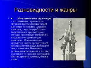Разновидности и жанры · Монументальная скульптура - это памятники геро