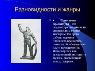 Разновидности и жанры · Станковая скульптура - это скульптура созданна