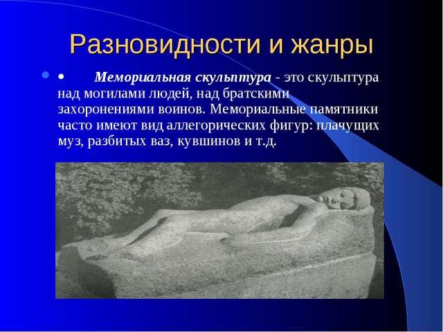 Разновидности и жанры · Мемориальная скульптура - это скульптура над м...