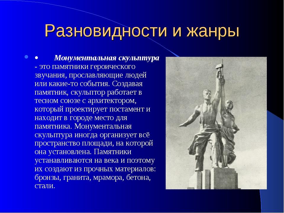 Разновидности и жанры · Монументальная скульптура - это памятники геро...