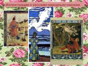 Иллюстрации к русским народным сказкам