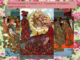 Иллюстрации к сказке А.С. Пушкина «Сказка о царе Салтане…»