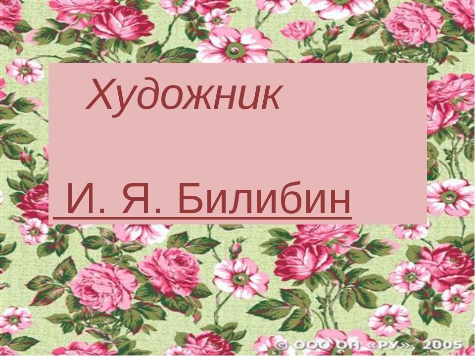 Художник И. Я. Билибин