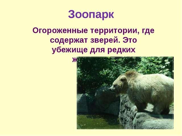 Зоопарк Огороженные территории, где содержат зверей. Это убежище для редких ж...