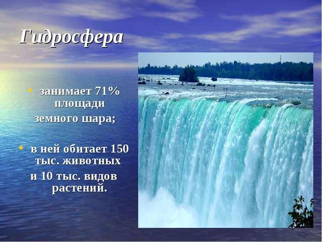 Гидросфера занимает 71% площади земного шара; в ней обитает 150 тыс. животных...