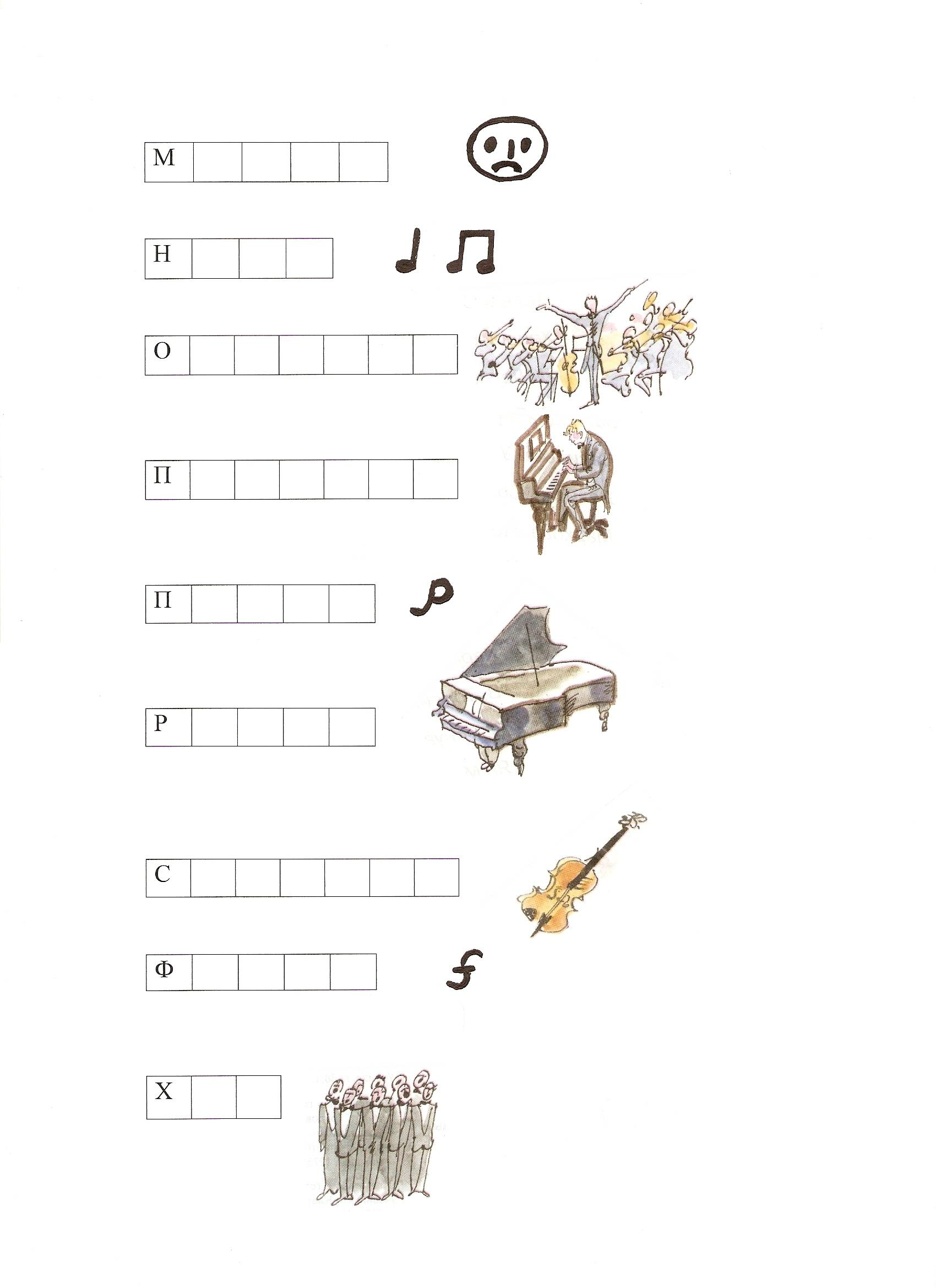 задание 6 домашнее по класс музыке