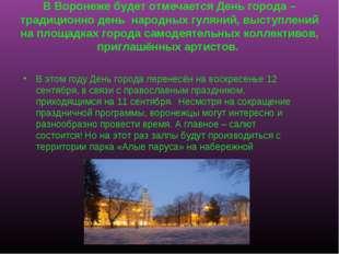 . В Воронеже будет отмечается День города – традиционно день народных гуляни
