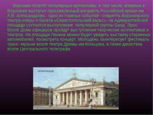 Воронеж посетят популярные коллективы, в том числе, впервые в Воронеже высту