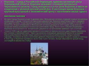 Воронеж – город в Российской Федерации, административный центр Воронежской об