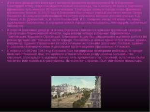 В начале двадцатого века идет активное развитие промышленности в Воронеже. Бл