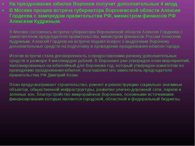 На празднование юбилея Воронеж получит дополнительные 4 млрд В Москве прошла...