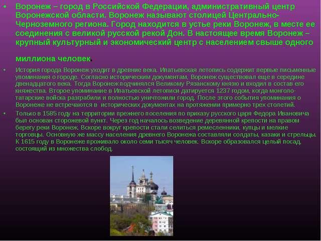 Воронеж – город в Российской Федерации, административный центр Воронежской об...