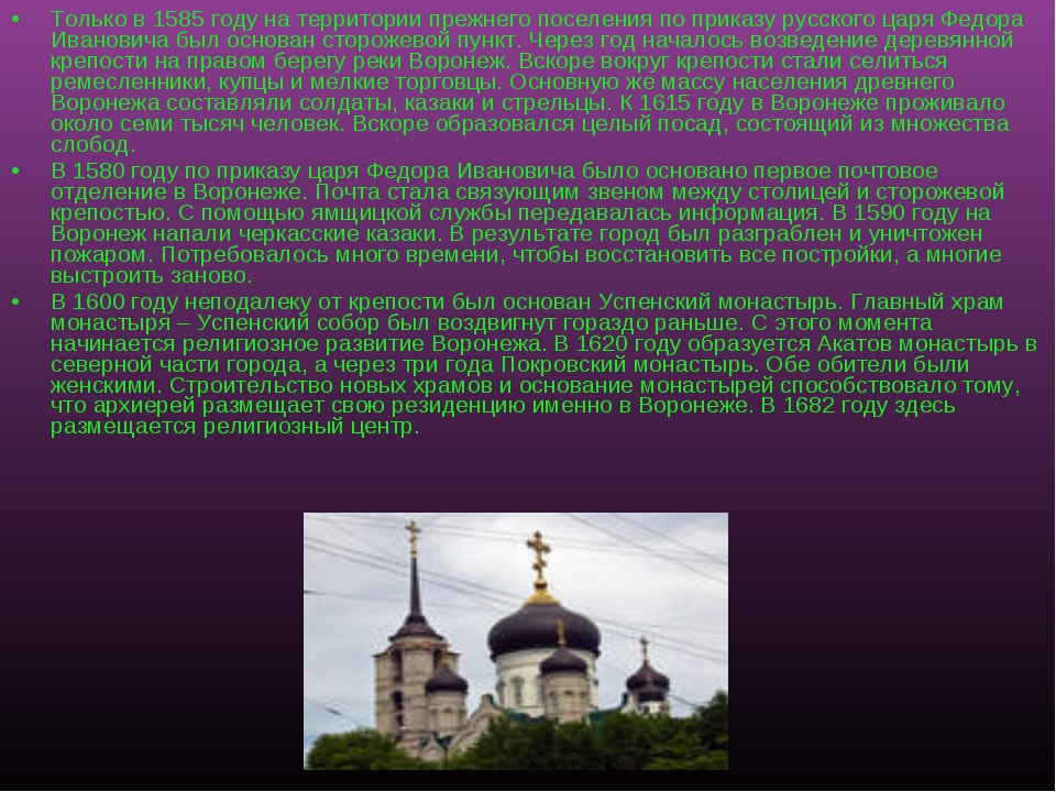 Только в 1585 году на территории прежнего поселения по приказу русского царя...