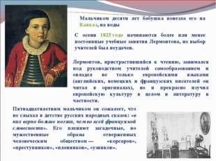 Мальчиком десяти лет бабушка повезла его на Кавказ, на воды С осени 1825 года