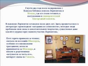 Спустя два года после возвращения с Кавказа бабушка повезла Лермонтова в Моск