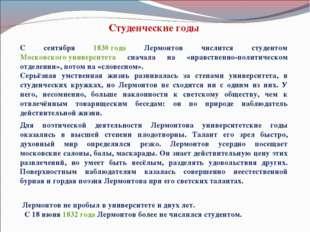 Студенческие годы С сентября 1830 года Лермонтов числится студентом Московско
