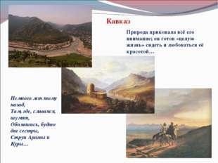 Кавказ Природа приковала всё его внимание; он готов «целую жизнь» сидеть и лю