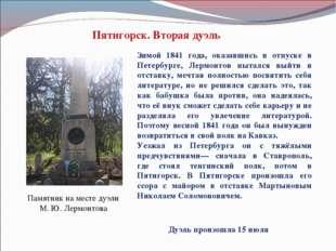 Пятигорск. Вторая дуэль Зимой 1841 года, оказавшись в отпуске в Петербурге, Л