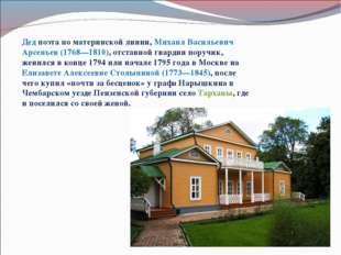 Дед поэта по материнской линии, Михаил Васильевич Арсеньев (1768—1810), отста