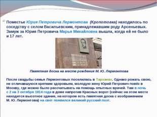 Поместье Юрия Петровича Лермонтова (Кропотовка)находилось по соседству с се