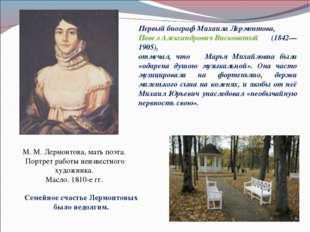 Первый биограф Михаила Лермонтова, Павел Александрович Висковатый (1842—1905)