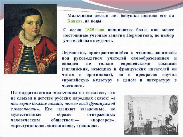 Мальчиком десяти лет бабушка повезла его на Кавказ, на воды С осени 1825 года...