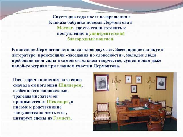Спустя два года после возвращения с Кавказа бабушка повезла Лермонтова в Моск...