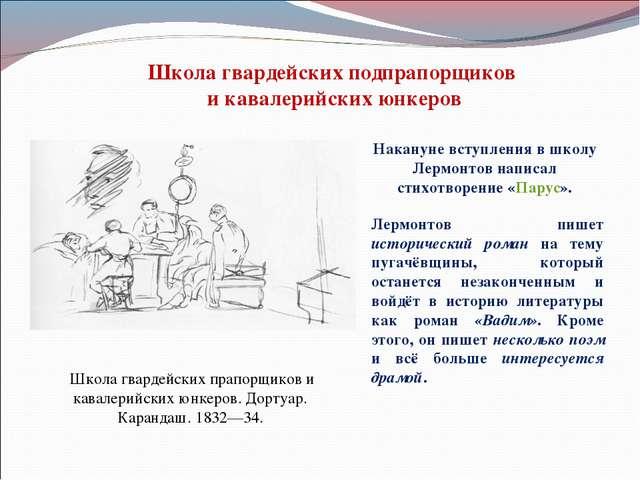 Школа гвардейских подпрапорщиков и кавалерийских юнкеров Накануне вступления...