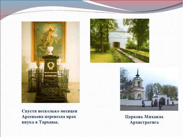 Спустя несколько месяцев Арсеньева перевезла прах внука в Тарханы. Церковь Ми...