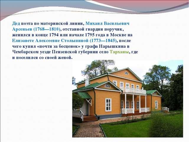 Дед поэта по материнской линии, Михаил Васильевич Арсеньев (1768—1810), отста...
