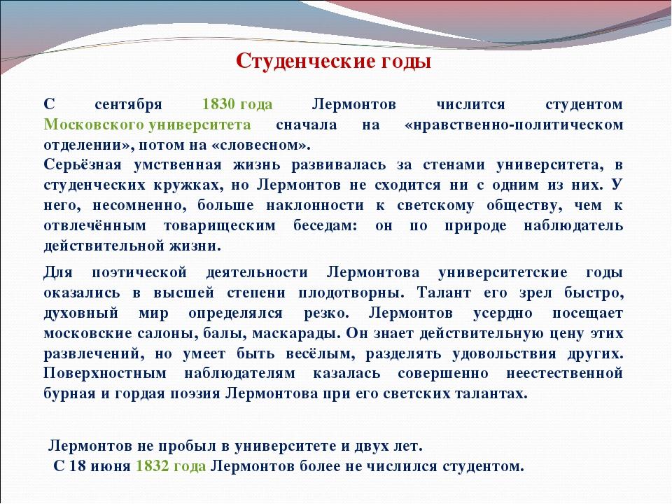 Студенческие годы С сентября 1830 года Лермонтов числится студентом Московско...
