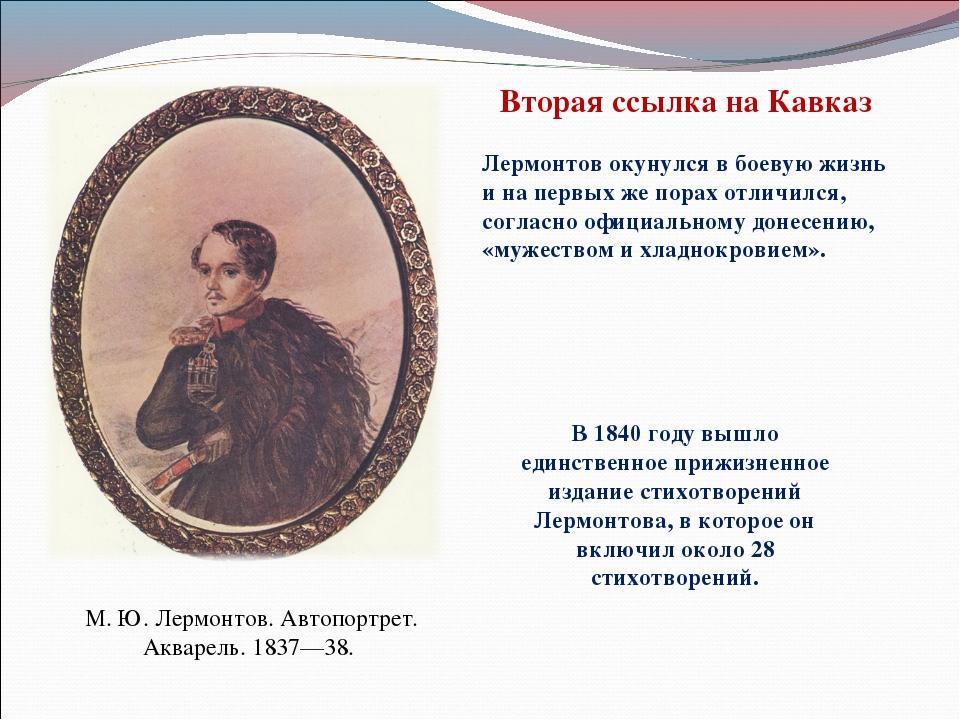 Вторая ссылка на Кавказ Лермонтов окунулся в боевую жизнь и на первых же пора...