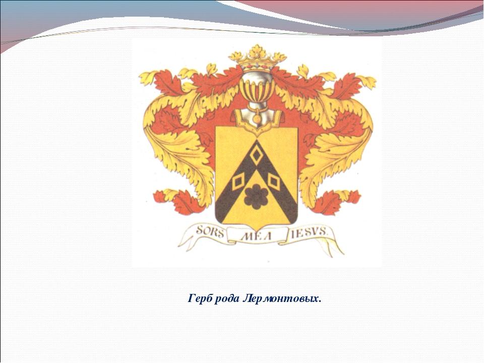 Герб рода Лермонтовых.
