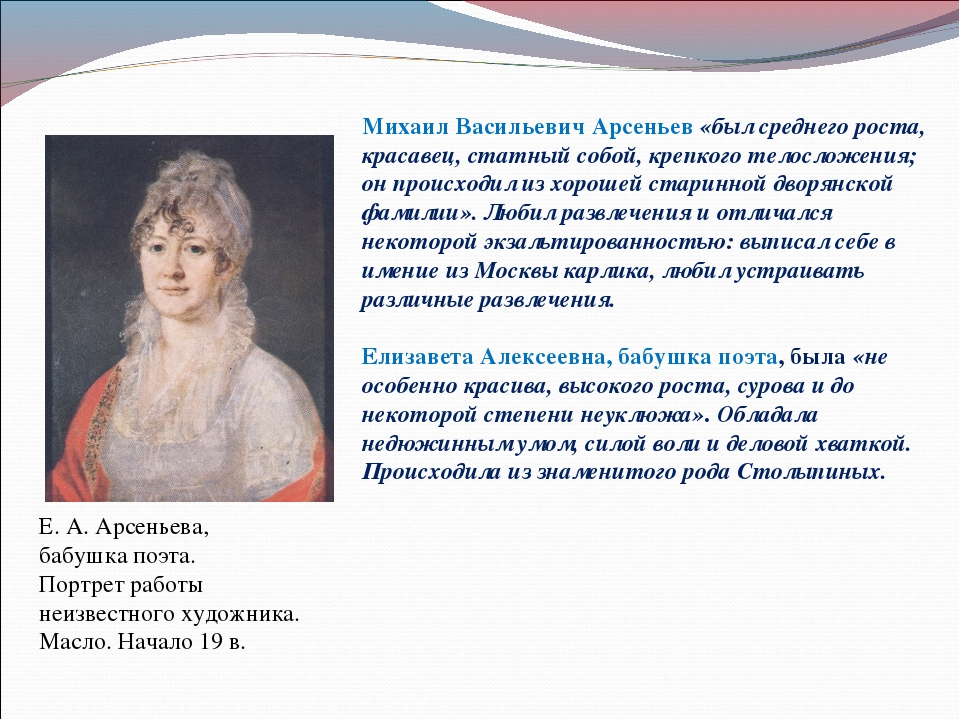 Михаил Васильевич Арсеньев «был среднего роста, красавец, статный собой, креп...
