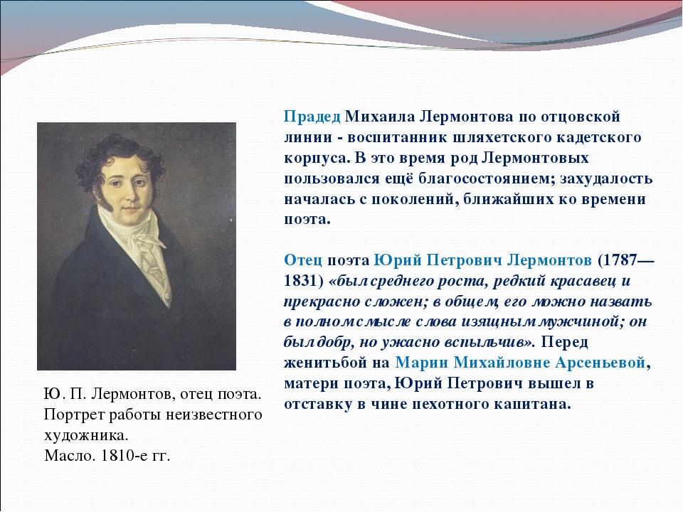 Прадед Михаила Лермонтова по отцовской линии - воспитанник шляхетского кадетс...