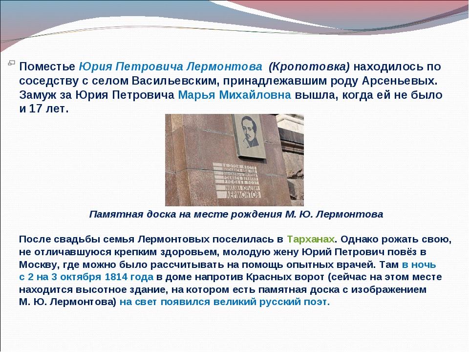 Поместье Юрия Петровича Лермонтова (Кропотовка)находилось по соседству с се...