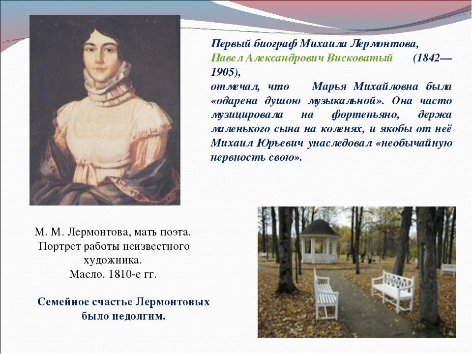 Первый биограф Михаила Лермонтова, Павел Александрович Висковатый (1842—1905)...