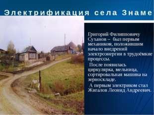 Григорий Филипповичу Суханов – был первым механиком, положившим начало внедре