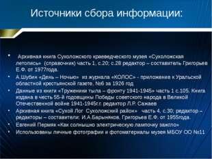 Архивная книга Сухоложского краеведческого музея «Сухоложская летопись» (спр