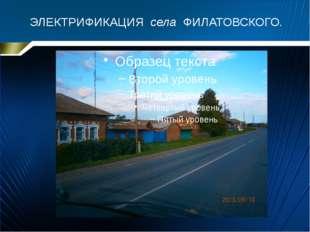 ЭЛЕКТРИФИКАЦИЯ села ФИЛАТОВСКОГО.