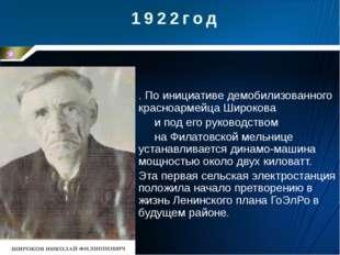 . По инициативе демобилизованного красноармейца Широкова и под его руководств