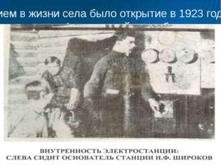 Большим событием в жизни села было открытие в 1923 году электростанци на мел
